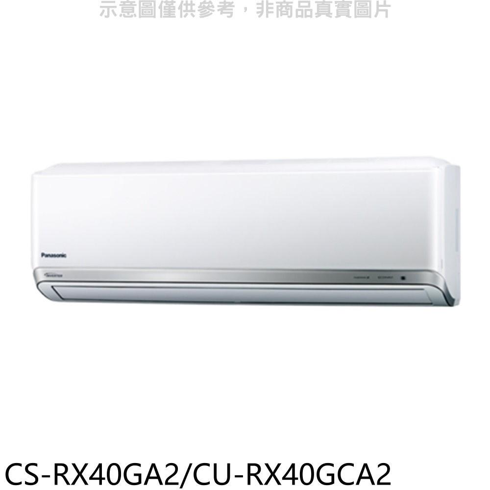 國際牌【CS-RX40GA2/CU-RX40GCA2】變頻分離式冷氣6坪(含標準安裝)