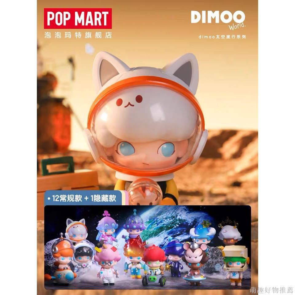 【正版】DIMOO太空系列盲盒 盒抽 娃娃公仔 pop mart 泡泡瑪特666#温暖