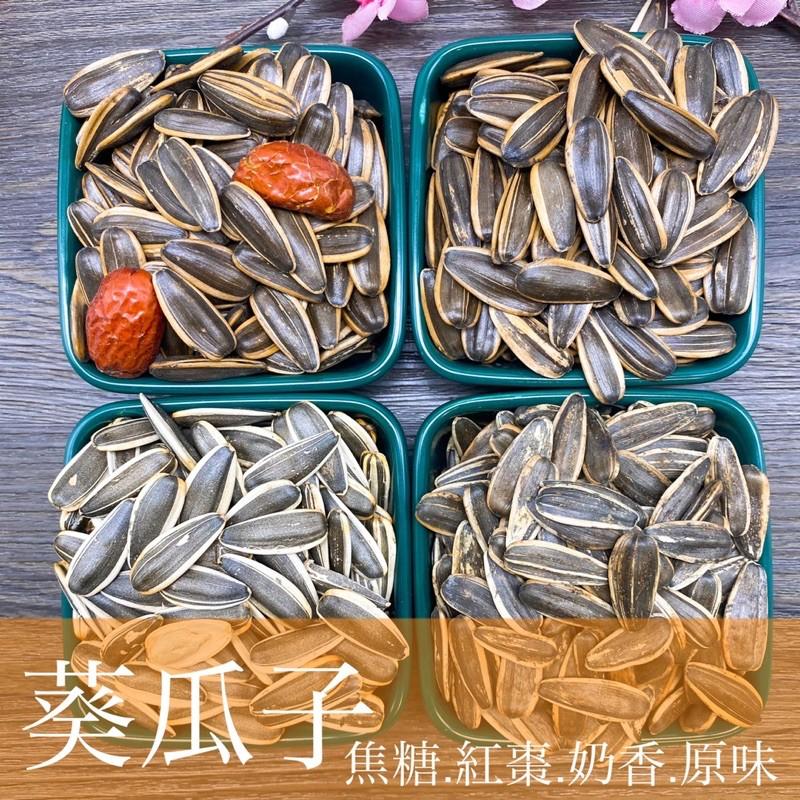 葵瓜子系列 原味 焦糖 紅棗 奶香