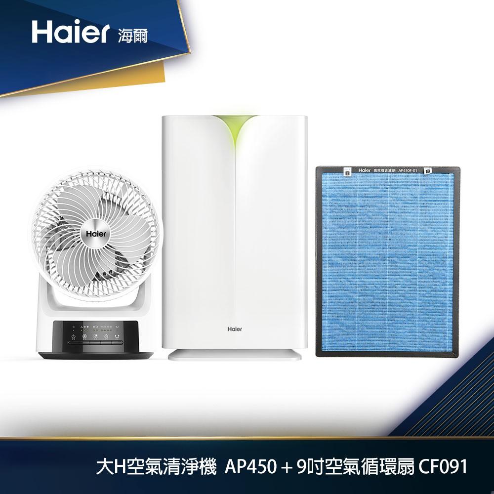 Haier海爾 20坪 除醛抗敏大H空氣清淨機 AP450 贈高效複合濾網+循環扇