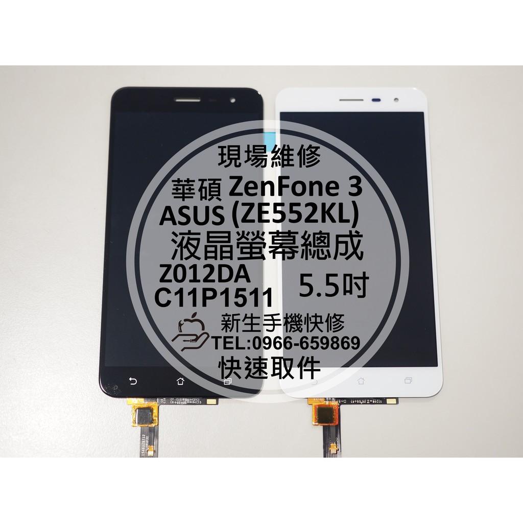 【新生手機快修】ASUS華碩 ZenFone3 ZE552KL 液晶螢幕總成 玻璃面板 摔壞碎裂 Z012DA 現場維修