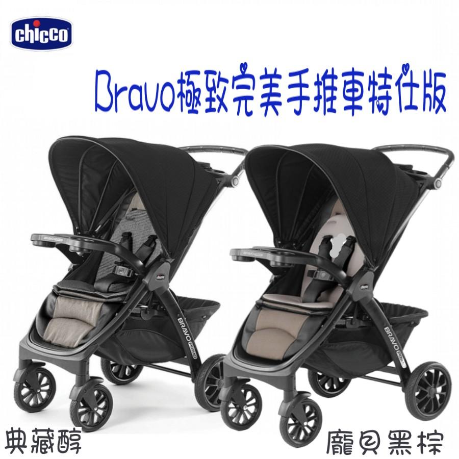 Chicco Bravo極致完美手推車特仕版(買就送好禮)