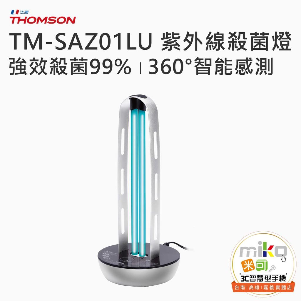 台南高雄嘉義【MIKO米可手機館】THOMSON 紫外線殺菌燈 TM-SAZ01LU 穩定殺菌 紫外線消毒 殺菌 除螨