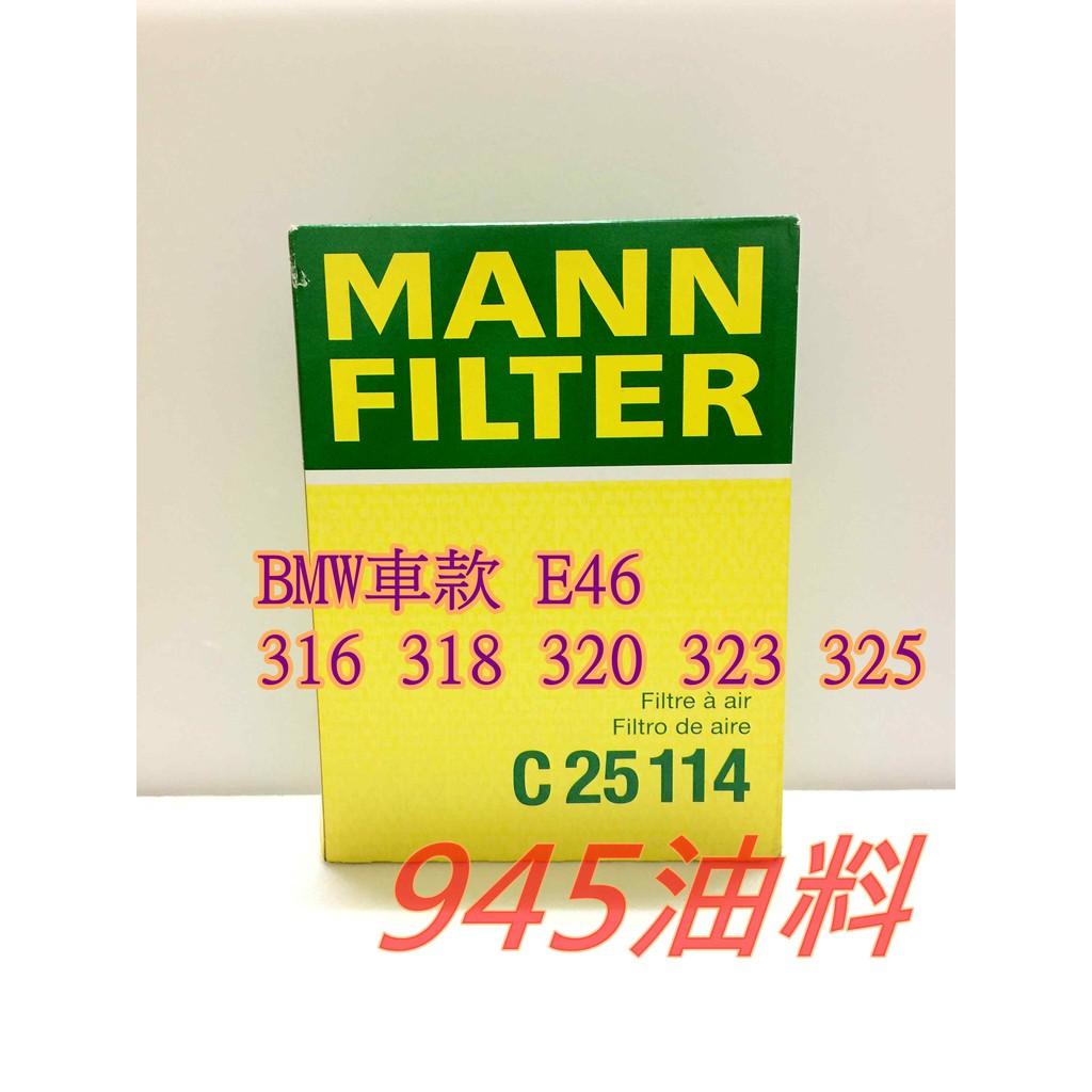945油料 德國 正品 MANN 空氣芯 C25114 BMW E46 316i 318i 320i 323i 325i