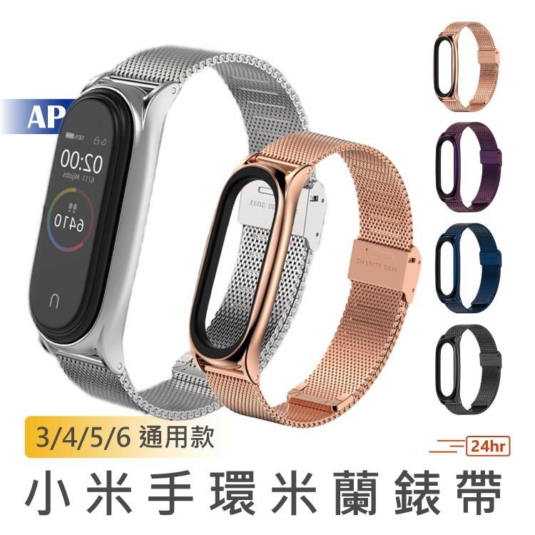 MI 小米手環米蘭錶帶 3/4/5/6通用款 五色任選 小米手環6錶帶 小米手環6腕帶 實心鋼材 不銹鋼設計 配戴舒適