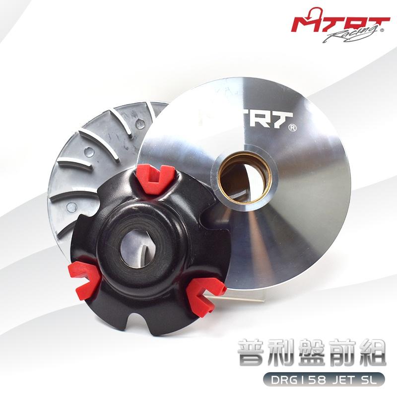台北車業 MTRT 輕量化 普利盤 前組 適用於 三陽 SYM DRG 龍 158 JET-SL 125
