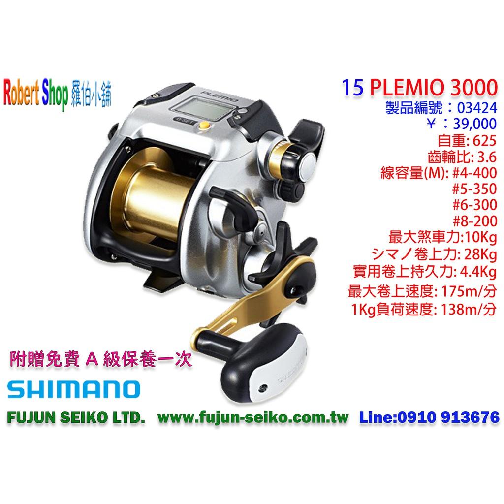 【羅伯小舖】Shimano PLEMIO 3000電動捲線器, 附贈免費A級保養一次