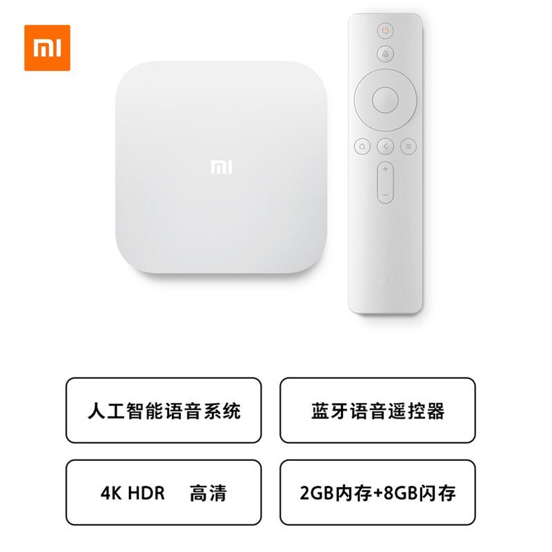 小米盒子4代電視盒子智能語音高清wifi無線家用網絡機頂盒3增強版