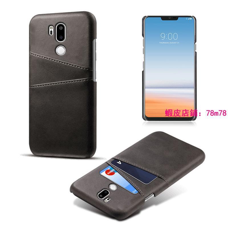 3C專賣#適用于lgg7手機殼插卡G7ThinQ皮質保護套LGG7+商務潮皮紋防摔G710 手機皮套