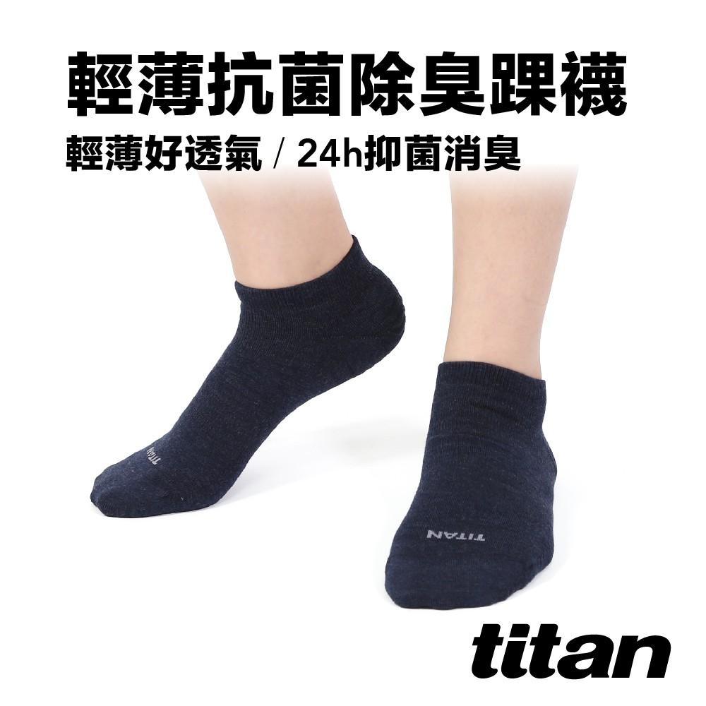 太肯運動 輕薄抗菌除臭踝襪_藏青|除臭抗菌 透氣舒適 輕機能|除臭超有感 穿一次就回不去了|除臭襪 休閒襪|官方旗鑑店