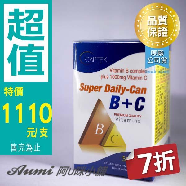 【阿U咪小舖】CAPTEK 奎斯特 Super Daily-Can B+C 天天能 B+C 錠 B群 維他命c 50錠
