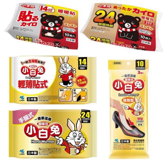 2024.2.18 小白兔 暖暖包 手握式 24hr 10入/包 暖包 手握 日本製 持續24小時 貼式 輕薄貼式
