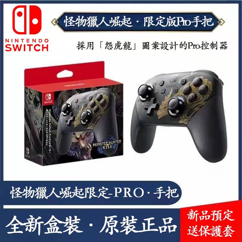 Switch Nintendo 日本原廠正品 任天堂 PRO手把 控制器 怪物獵人 魔物獵人 崛起 手把 NS 大亂鬥