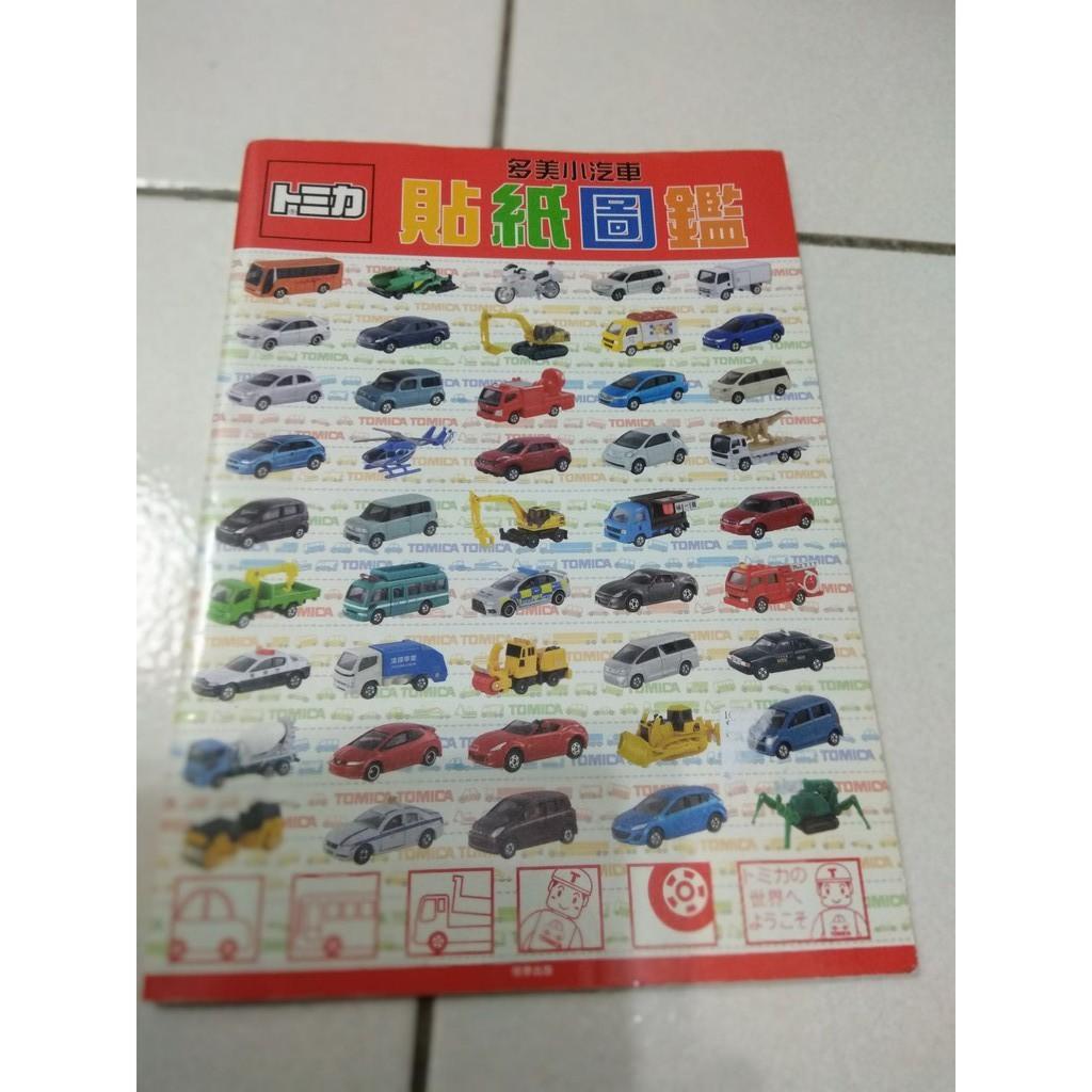 (二手)  日本 Tomica 多美小汽車 收藏圖鑑 目錄