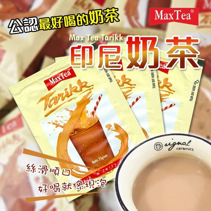 現貨-世界公認最好喝的奶茶MaxTea-雪泡詩奶茶(30入)