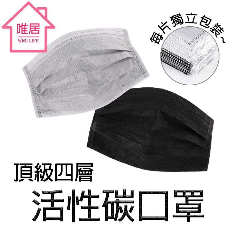 四層活性碳口罩 獨立包裝 一次性口罩 拋棄式口罩 黑色口罩 口罩