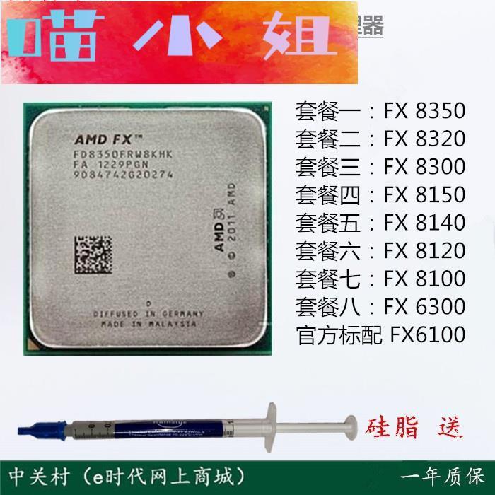 台灣現貨現貨 AMD FX-8300 8100 6100 8120 FX 8350 6300 8