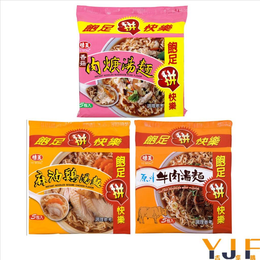 味王 泡麵 袋麵 5入/袋 (原汁牛肉湯麵/麻油雞湯麵/香菇肉羹湯麵)