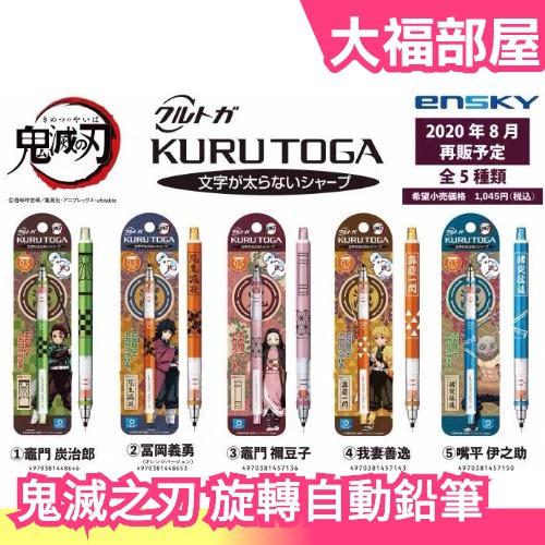 【鬼滅之刃】【日本限定】日版 柱的大集合 Kuru Toga 旋轉自動鉛筆 三菱 uni 0.5mm 自動筆【大福部屋】