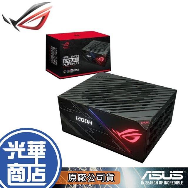 【免運附發票】ASUS 華碩 ROG-THOR-1200P 白金級 電源供應器 ROG Thor 1200W 公司貨