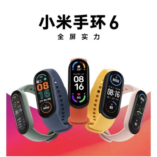 [預購中] 小米手環 6 全屏 普通版 NFC 運動手環 小米
