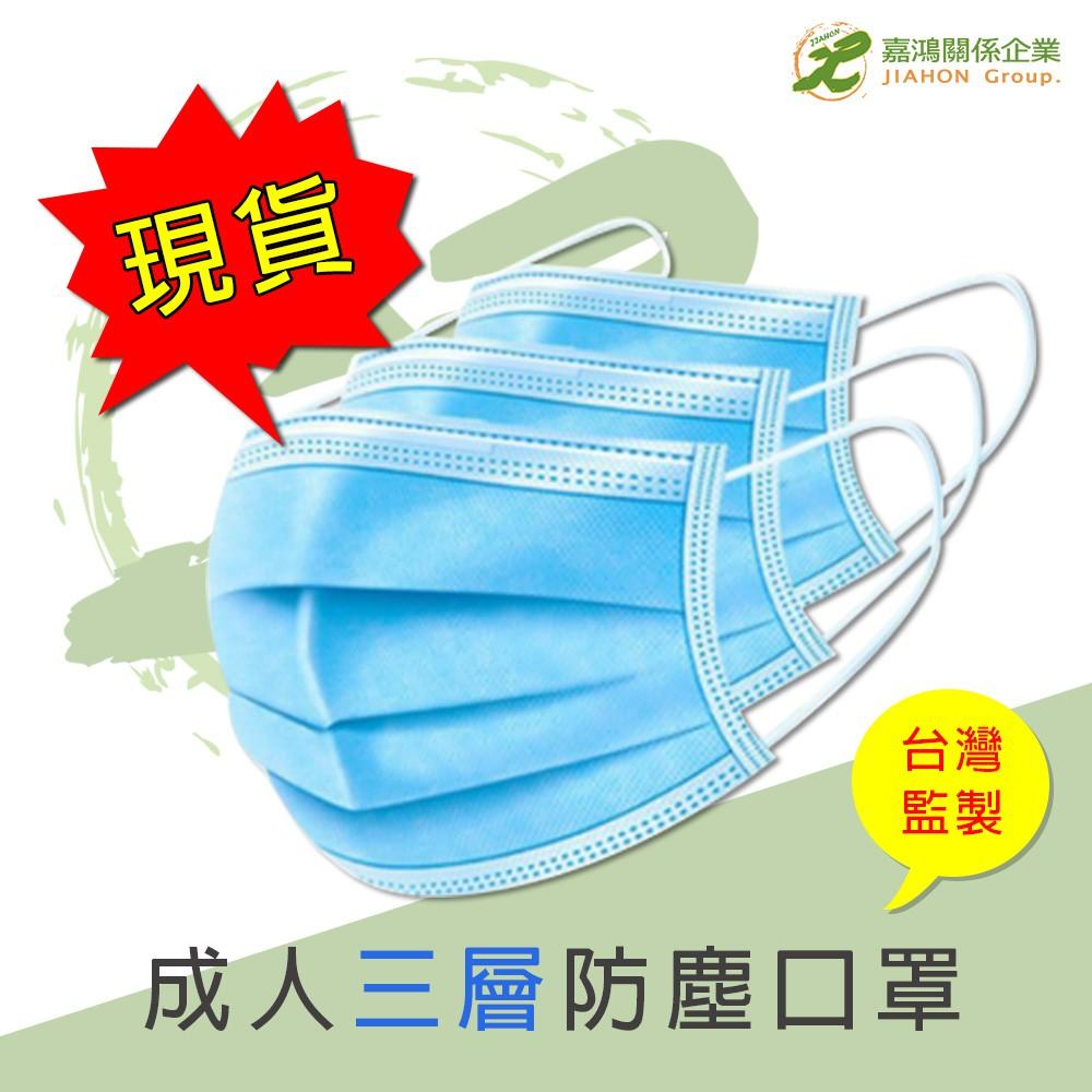 【嘉鴻牌】台灣現貨 一片0.9 一盒45 三層防塵口罩 三層拋棄式口罩 非醫療口罩 防塵口罩 一次性口罩 日用品