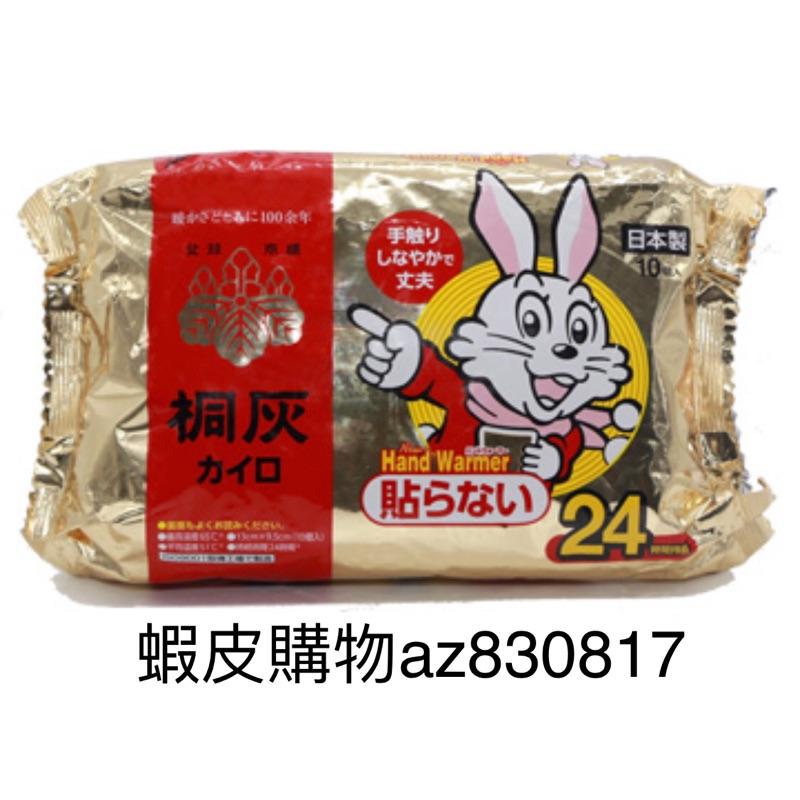 (現貨)日本製 長達24小時 桐灰小白兔暖暖包24H 手握式 1包10片裝(超商最多10包)