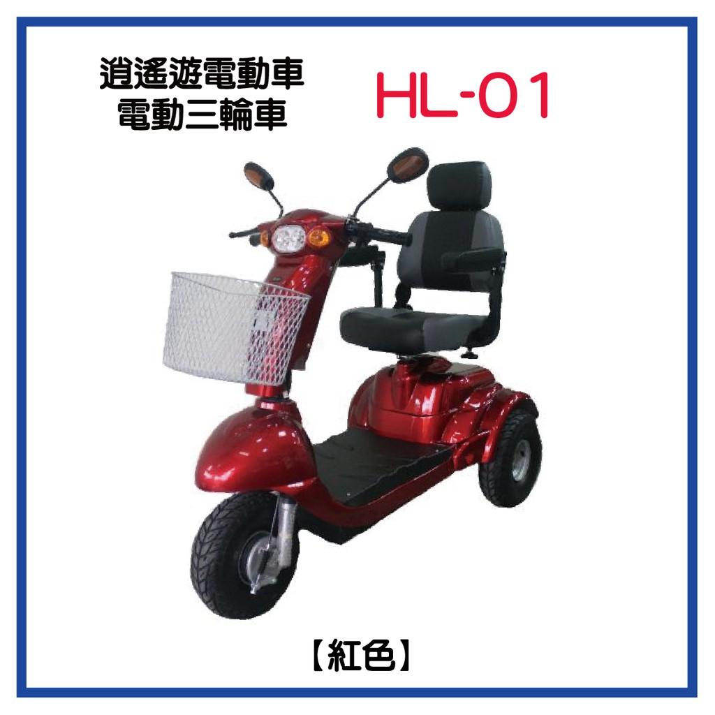 三輪車|-01電動三輪車 屏東 逍遙遊電動車 醫療器材