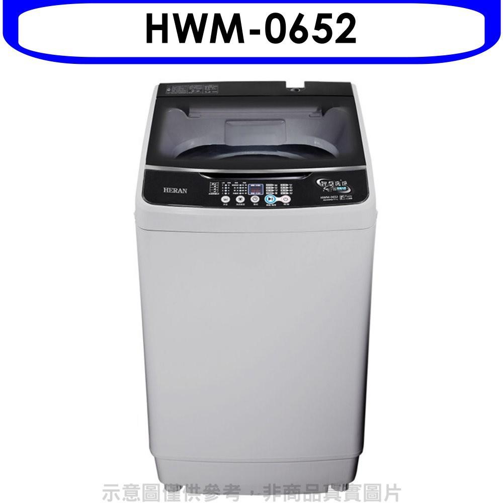禾聯【HWM-0652】6.5公斤洗衣機 分12期0利率《可議價》
