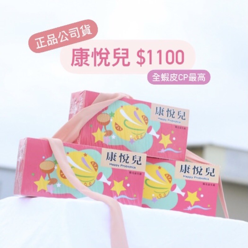 好美🎀快速出貨+蝦皮最便宜$1100💕葡眾 康悅兒 陽光益生菌💯日前最新 同步公司 🎀粉紅色康爾喜 葡眾 葡萄王