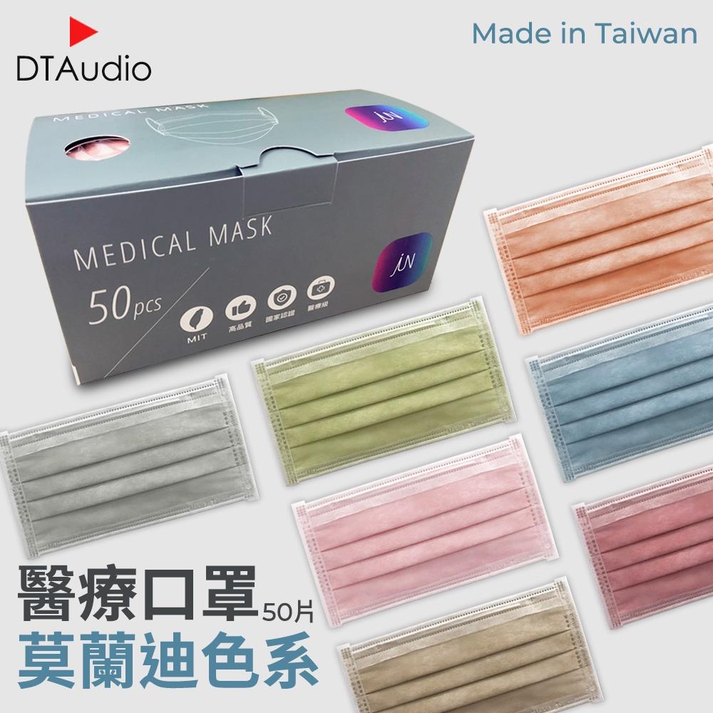 『台灣製造』 莫蘭迪色全彩醫療用口罩 雙鋼印 成人口罩 醫療口罩 網美最愛 流行顏色 莫蘭迪色系 多色可選