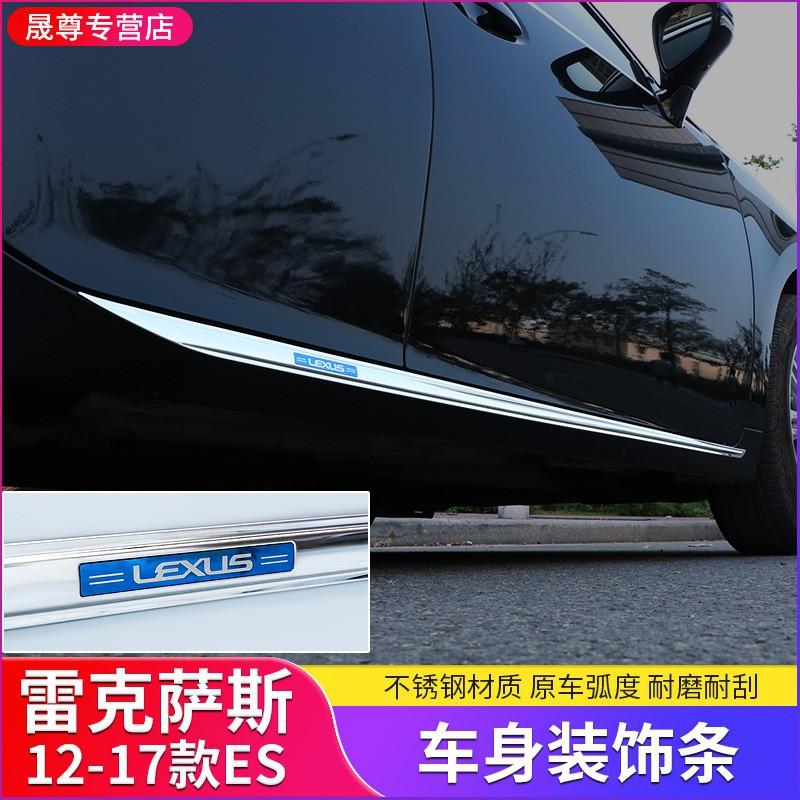 【現貨】LEXUS-凌志/雷克薩斯ES200改裝CT200H車身飾條ES250側裙防擦條ES300H外裝飾條