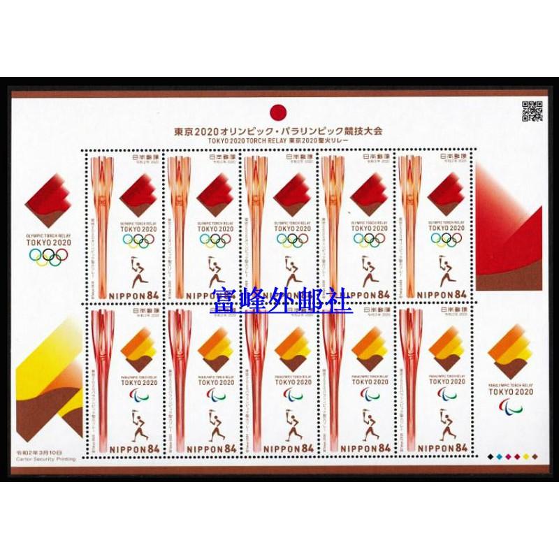 東京奧運會 紀念品 限量 日本 2020年 東京奧運會(第3集):火炬接力 版張全新全品 外國郵票