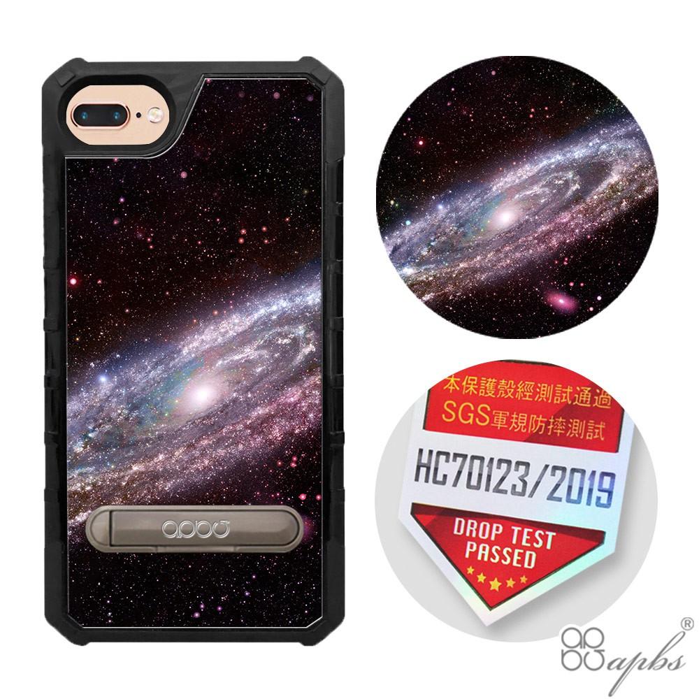 apbs iPhone SE(2020)/8/7/6s & 8/7/6s Plus 專利軍規防摔立架手機殼-銀河