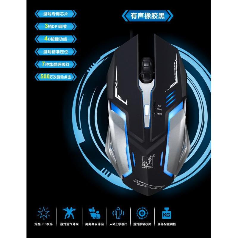追光豹 - K1 電競遊戲滑鼠 含三段DPI調節&LED功能