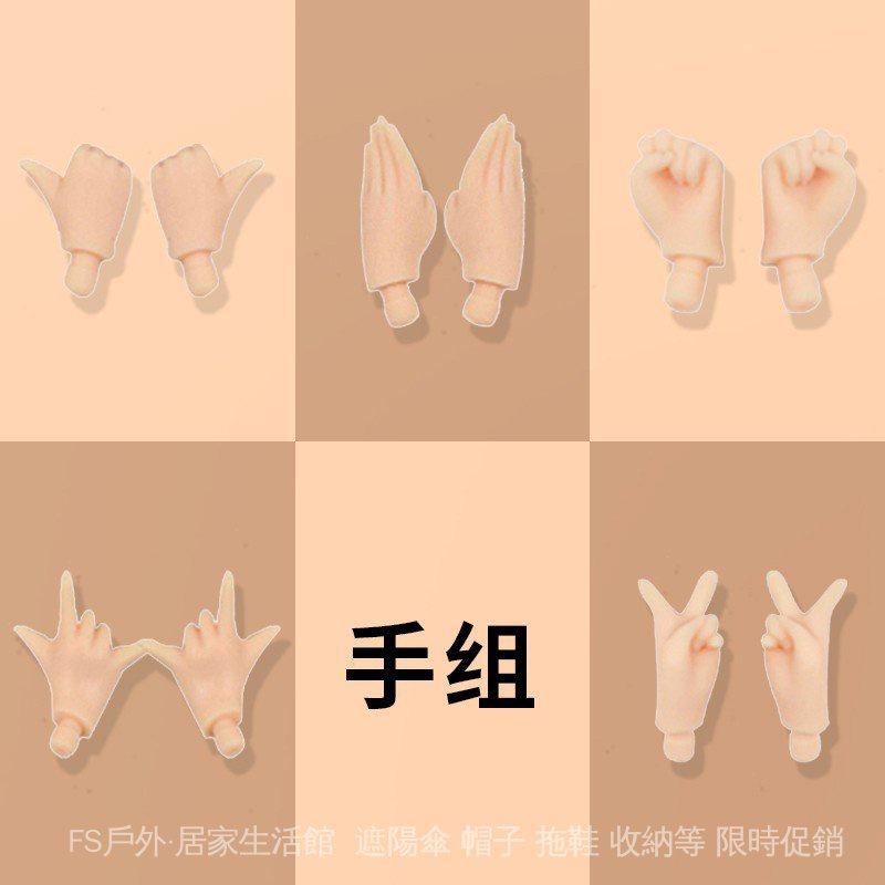 {現貨秒發}小布娃娃Blythe  19關節體 手組手勢 適用於azone 手型 造型替換手組