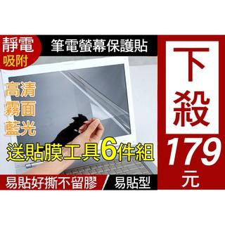 送貼膜工具6件組 ACER 宏碁 V5-473PG V5-473G E5-471G 14.1吋 螢幕貼 螢幕保護貼 新北市