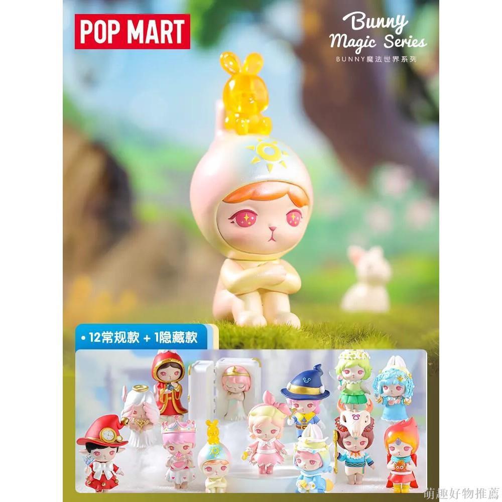 【正版】 Bunny魔法世界系列盲盒 盒抽 娃娃公仔 pop mart 泡泡瑪特#666