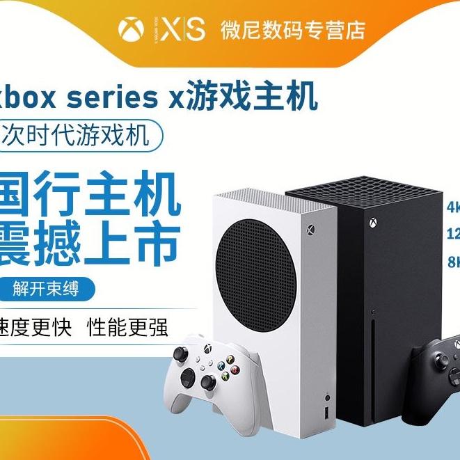 微軟國行xbox series x遊戲機series s遊戲主機series家庭遊戲機