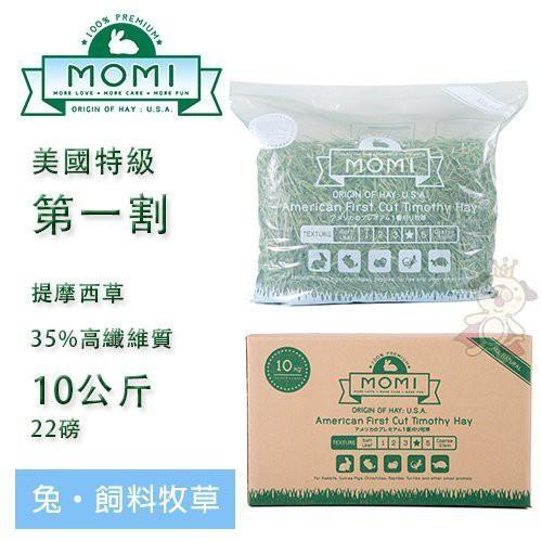【含運】摩米MOMI特級一割提摩西牧草10kg(成兔、天竺鼠適合/可磨牙) 35%高纖維質初割牧草『Q老闆寵物』