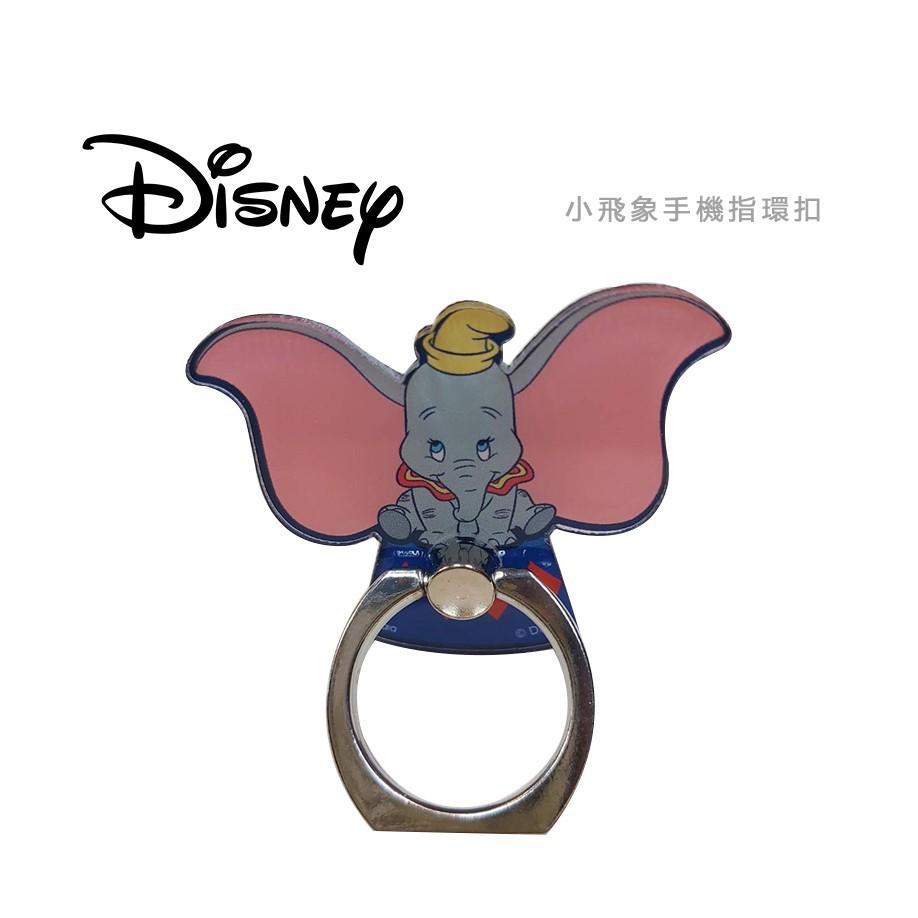 【Disney】迪士尼 小飛象指環扣 創意造型 360度旋轉 防摔立架 正版授權