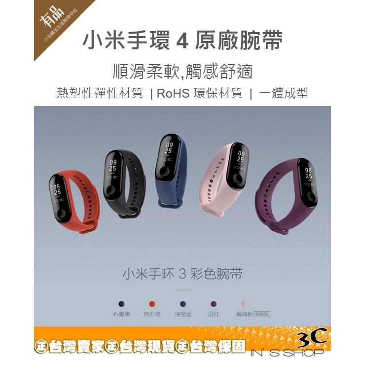 『 inS Store 』 小米手環 3/4 原廠腕帶 台灣現貨 官方正品 台南發貨