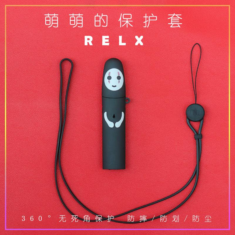 RELX悅刻一代萌無臉男硅膠保護套 relx電子器套一代relax殼煙桿霧化彈悅克煙套銳克矽膠套