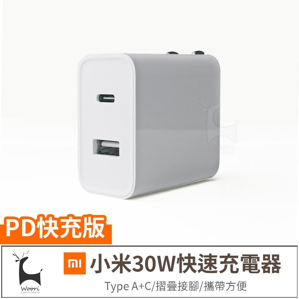 小米type c充電器 小米30W雙孔快充 小米pd充電器 小米1A1C充電30W PD快充版 小米usb充電30W快充
