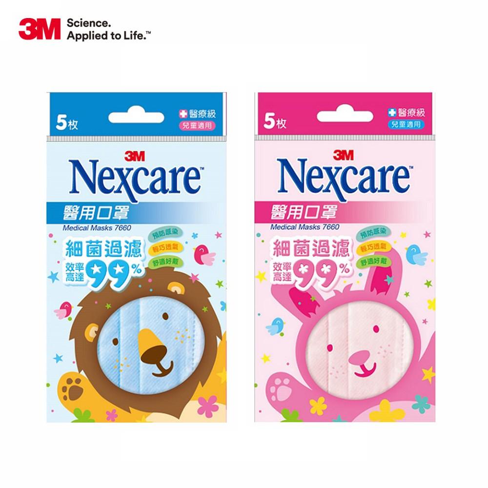 3M 兒童醫用口罩 7660 -5 片包 粉紅/粉藍-兒童適用(雙鋼印版)