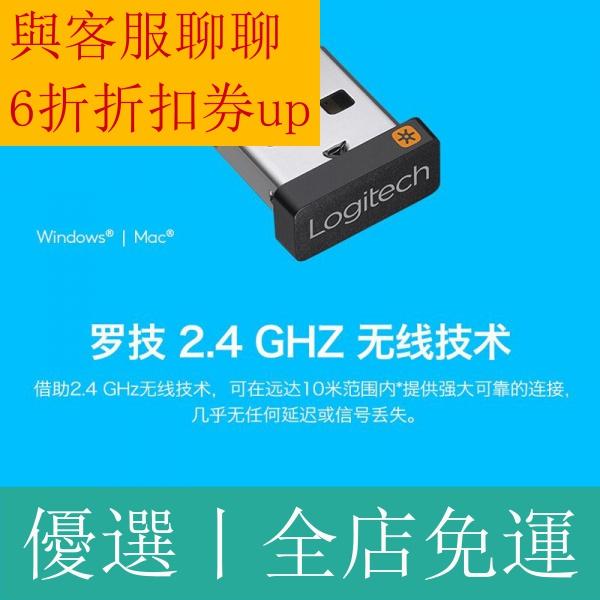💕正品保證💡Logitech 無線優聯接收器 外置USB台式機筆記本電腦無線鍵盤鼠標適配收發器 qK6a