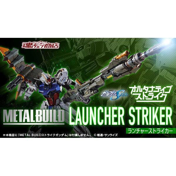 pb 魂商店 metal build 炮裝 砲裝 launcher 重砲型 攻擊者配件包(攻擊鋼彈 seed 自由 命運