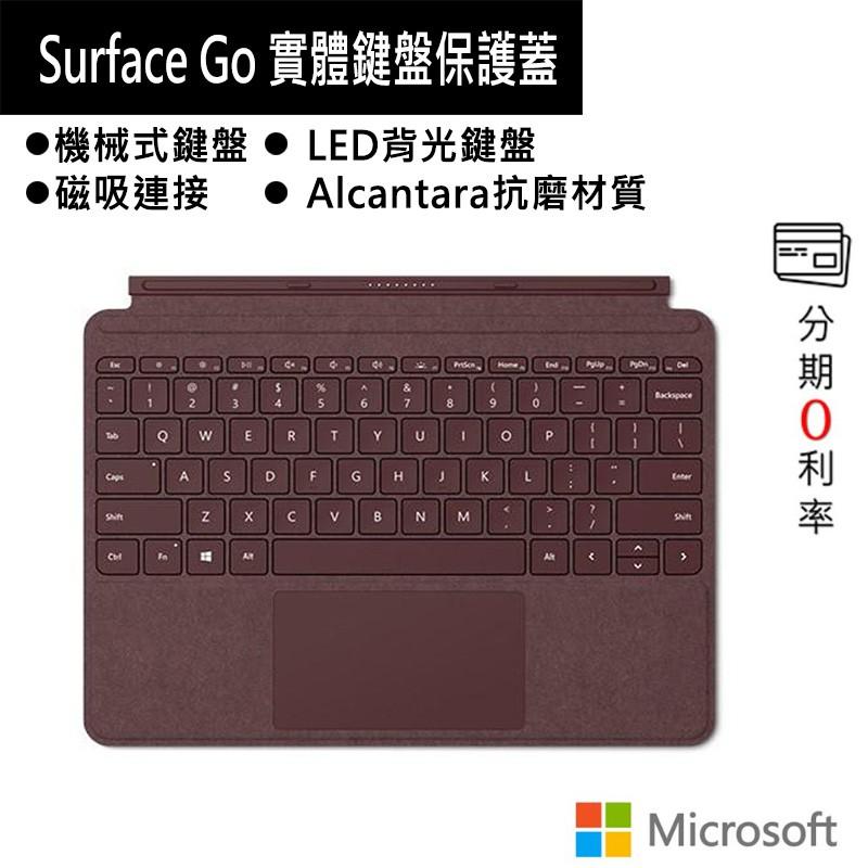 Microsoft 微軟 Surface Go 實體鍵盤保護蓋 酒紅 KCS-00058