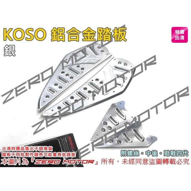 ZeroMotor☆KOSO 勁戰四代 CYGNUS 髮絲紋 鋁合金踏板 金屬踏板 腳踏板 中後