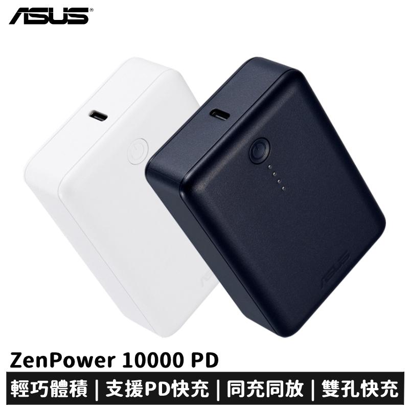 ASUS ZenPower 10000 PD 快充行動電源 18W快充 輕巧體積 支援PD快充 同充同放